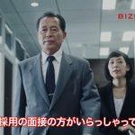 ビズリーチCM 面接のスーツの女優は誰?吉谷彩子の映画や声優も