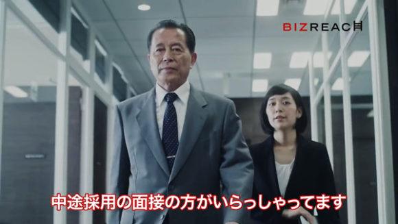 ビズリーチ 吉谷彩子 スーツ 社員