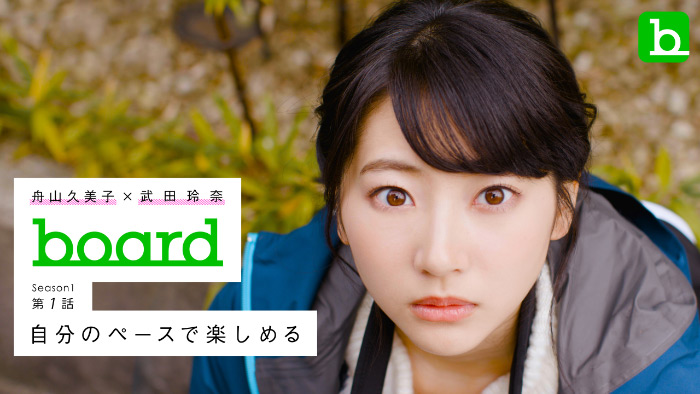 board CM アプリ 武田玲奈