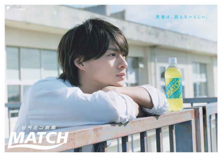 Match CM 平野紫耀 炭酸