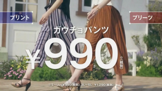 ベルーナ CM ガウチョパンツ 990円