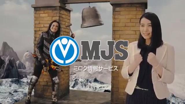 ミロク情報サービス MJS CM 松岡未紗