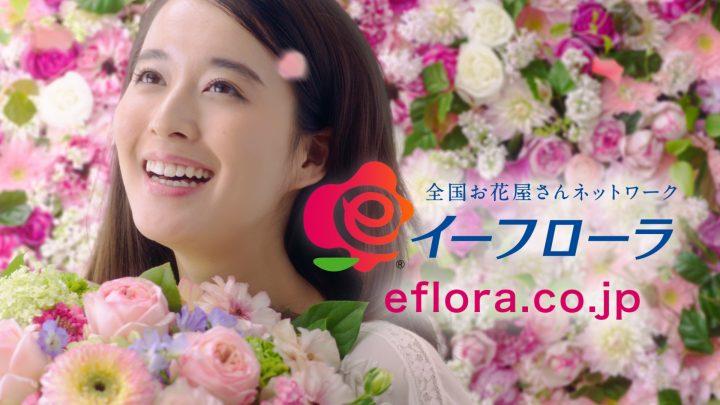 イーフローラ CM モデル Luna