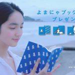 ナツイチ2017(40th)仁村紗和&桃生亜希子〜海のロケ地はどこ?小説よまにゃ