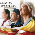 Dole極撰バナナCM 和服の似合う茶道の先生 浜田麻希とモデル文月