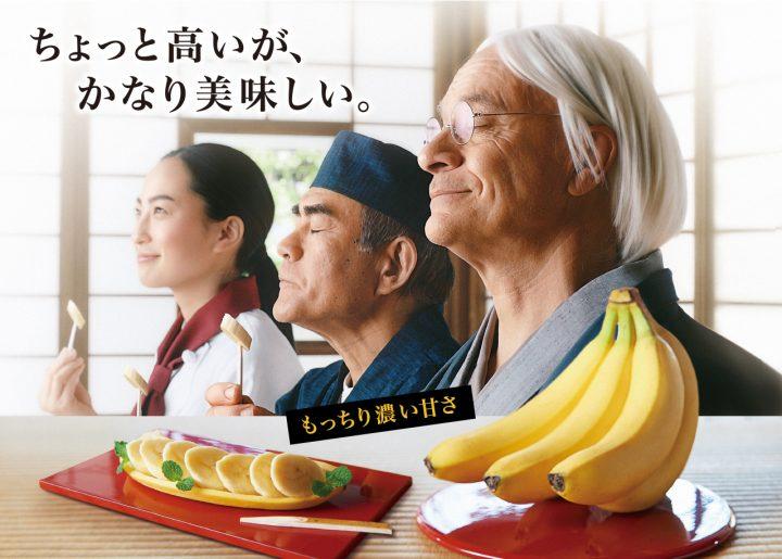 バナナ Dole CM 極撰バナナ